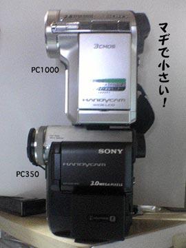 DCR-PC1000