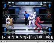VIP STAR エキサイティングプロレス