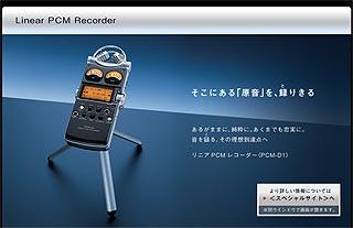 SONY PCM-D1 リニアPCMレコーダー