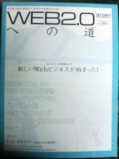 Web2.0への道 Impress Mook