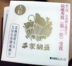 平家納豆パッケージ
