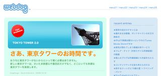 WEB2.0デザイン