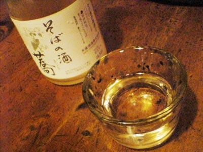 そばの酒 喬(きょう)