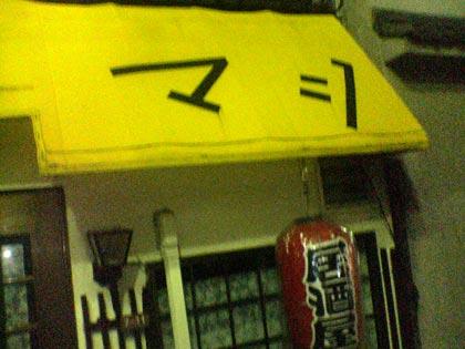 荻窪の居酒屋