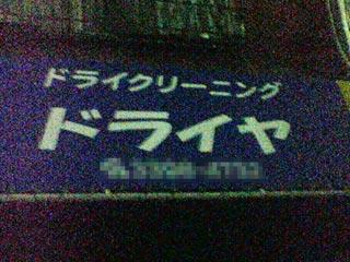 061005_ogikubo2.jpg