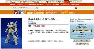 Amazonのレイズナー
