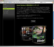 Corel Painter X 限定版缶パッケージ
