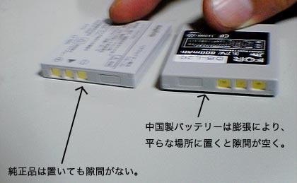 DB-L20互換バッテリー