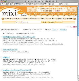 mixiのWeb検索