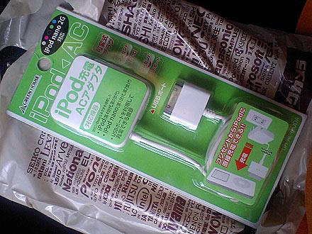 iPod充電器