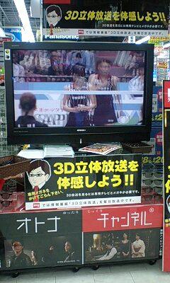 立体テレビ