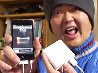 iPod充電