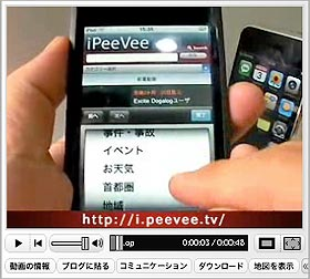 PeeVee