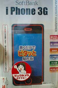 iPhone液晶保護フィルム