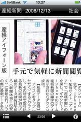 081213_sankei1.jpg