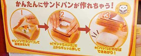 サンドでパンだ使い方