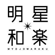 myojowaraku-logo_181_181.jpg